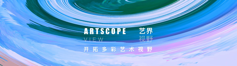 Banner scope 0330